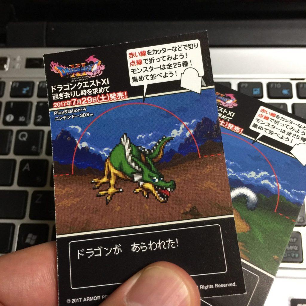 ドラゴンクエストXI〜過ぎ去りし時を求めて〜発売記念キャンペーン