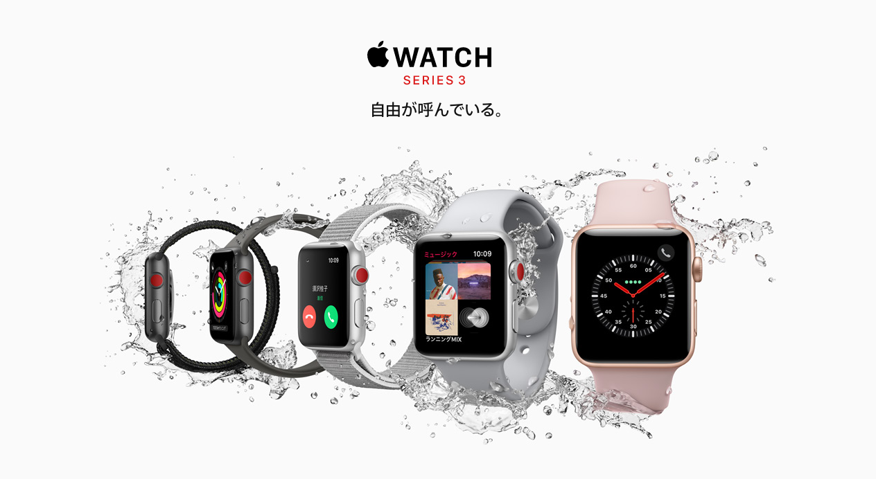 Apple Watch デビュー