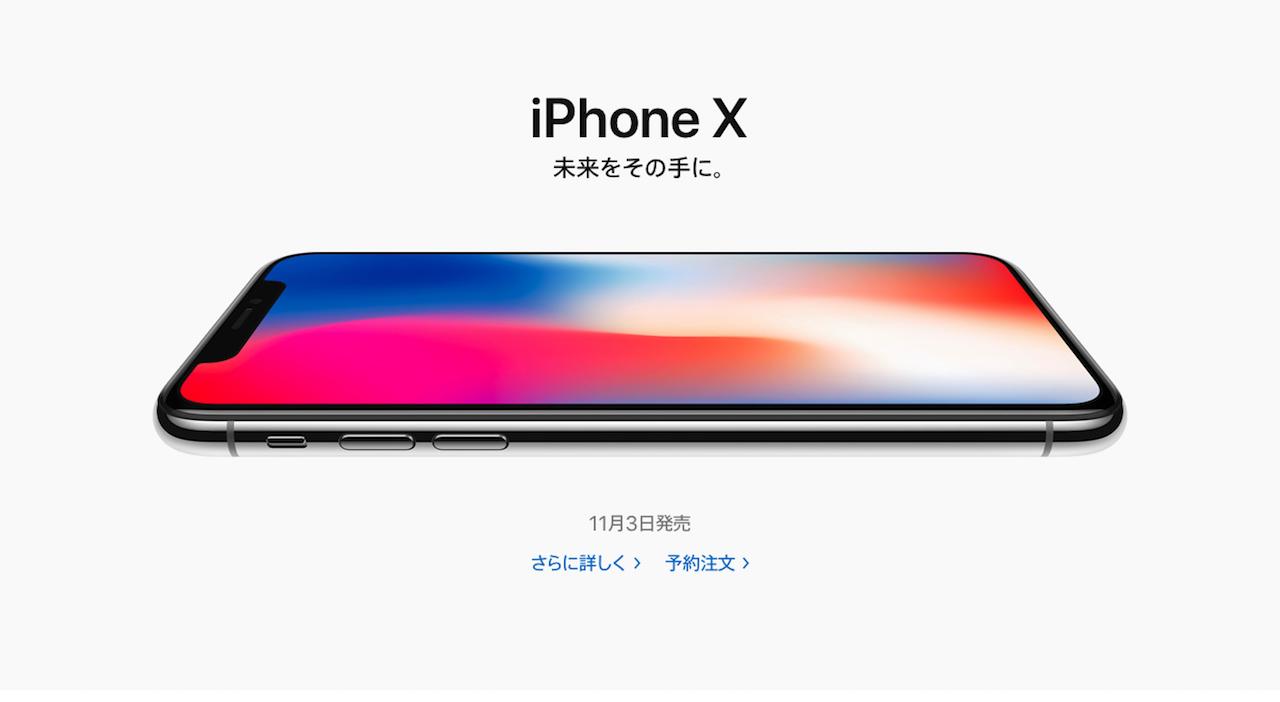 あなたは iPhoneX を予約しましたか?
