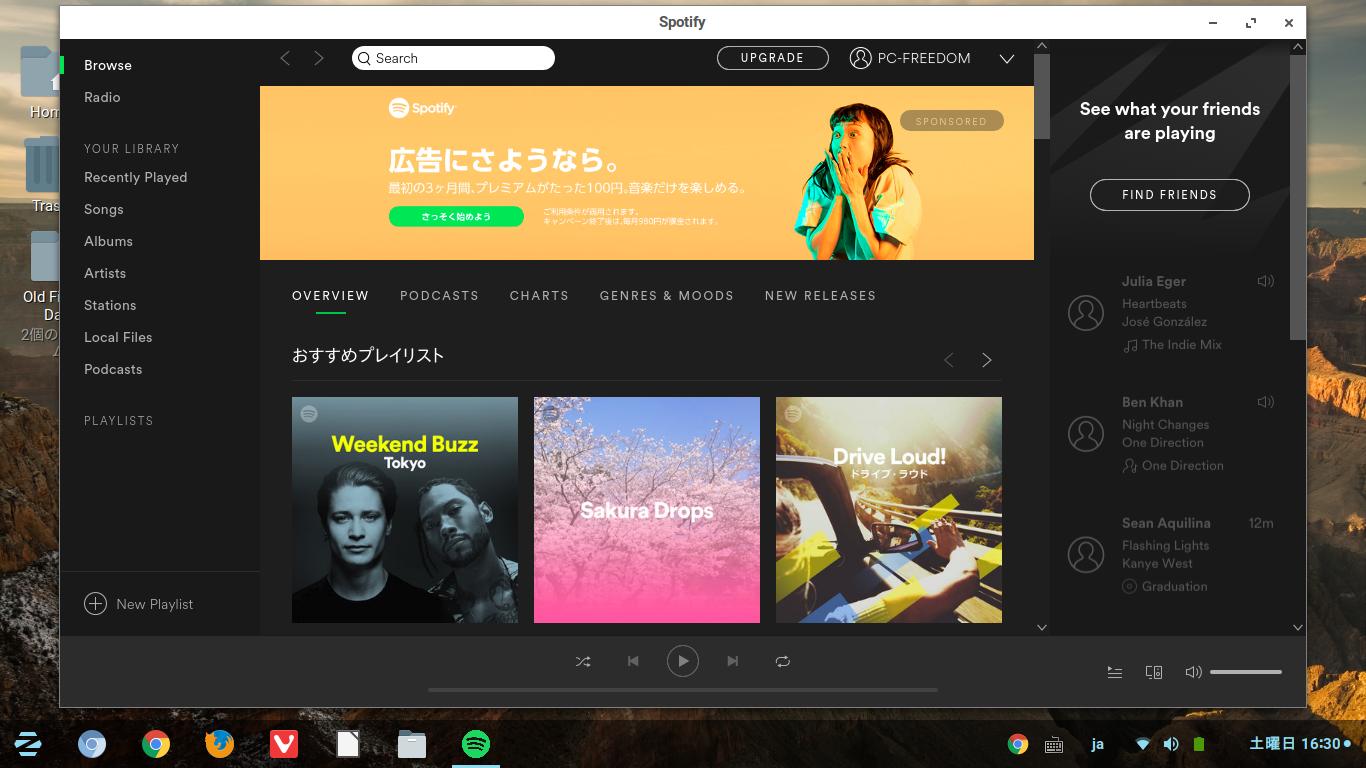 Spotify が Linux でも使えるってホント?
